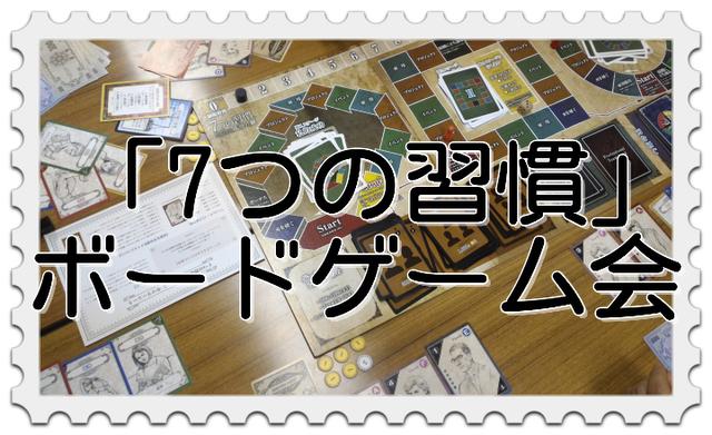 ボードゲーム会_big